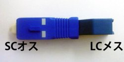 画像1: 光変換プラグ【SCオス/LCメス変換:シングルモード】