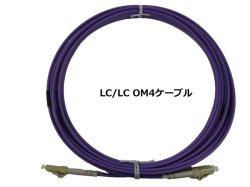 画像1: 2芯光中継パッチケーブル(OM3/OM4 マルチモード)