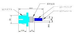 画像2: 変換プラグ型光アッテネータ【LCオス/SCメス シングルモード(1310/1550nm、2波長)】